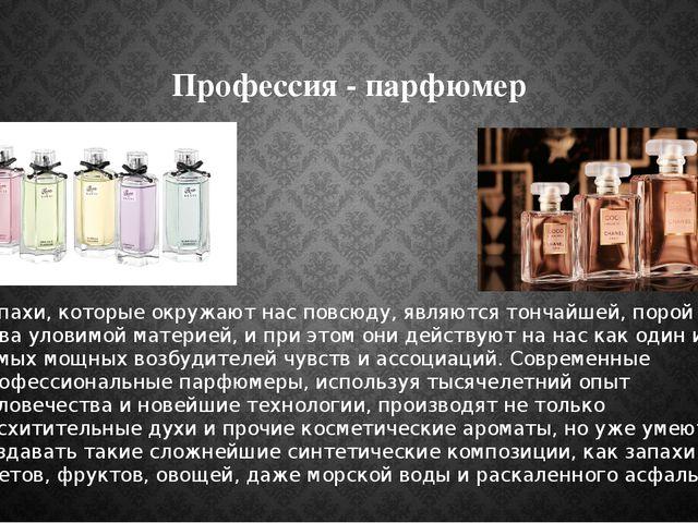 Профессия - парфюмер Запахи, которые окружают нас повсюду, являются тончайшей...