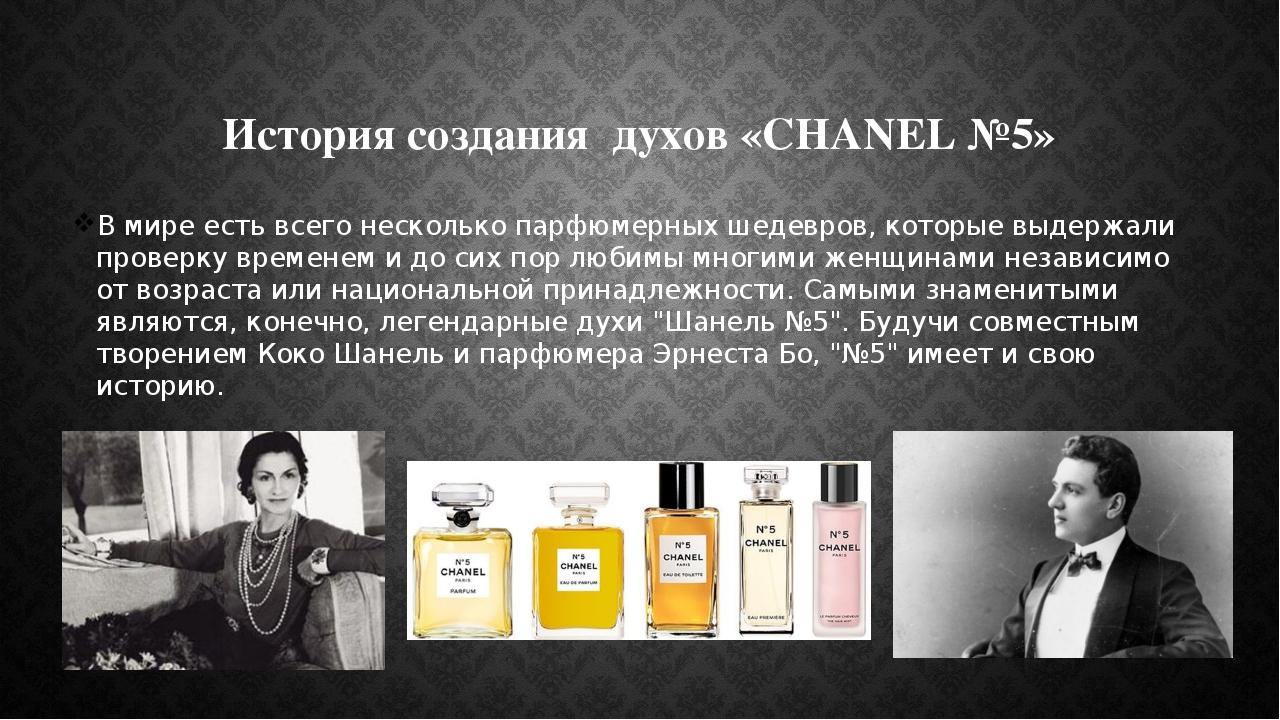 История создания духов «CHANEL №5» В мире есть всего несколько парфюмерных ше...