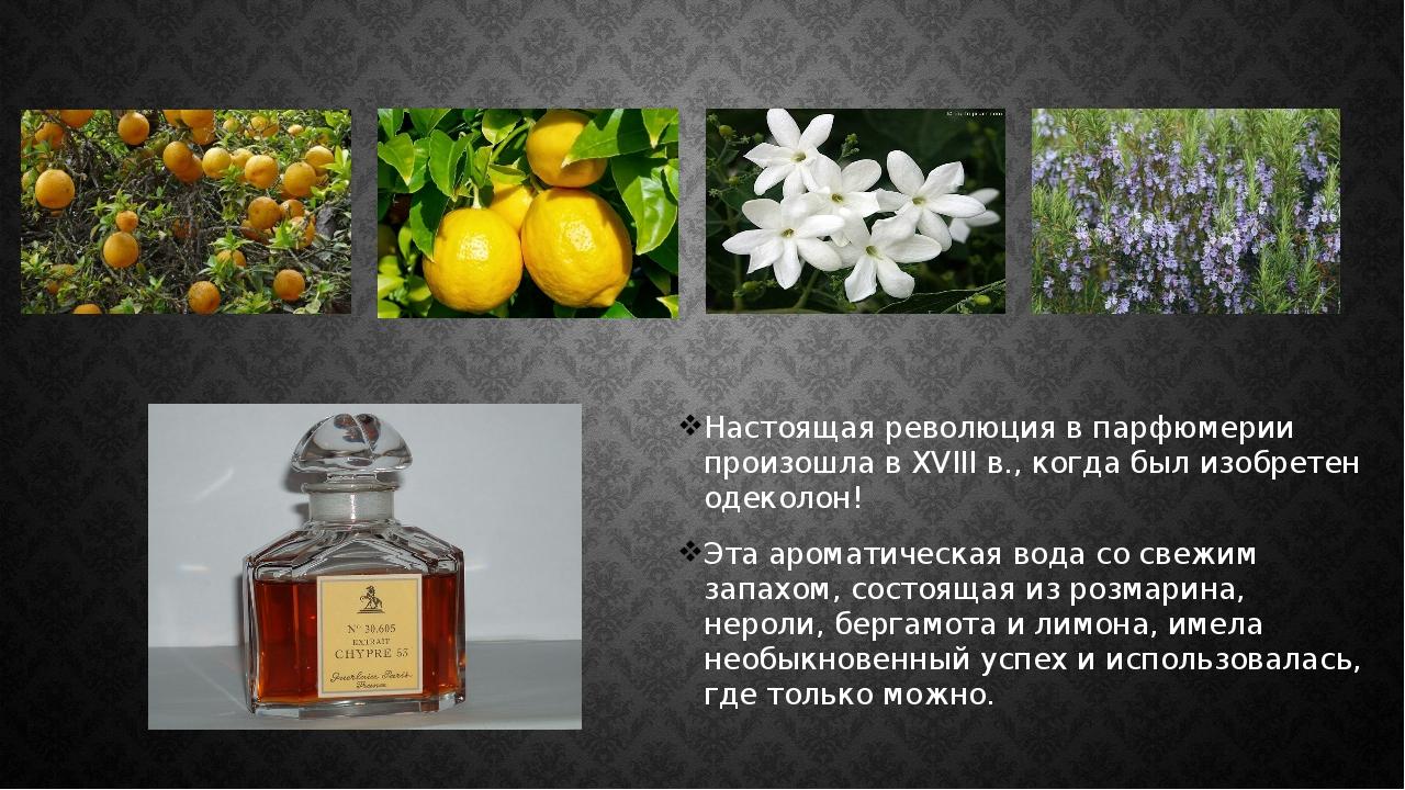 Настоящая революция в парфюмерии произошла в XVIII в., когда был изобретен од...