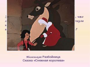 Интернет-ресурсы Иллюстрации к сказкам Андерсена https://yandex.ru/images/ Би