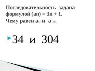 34 и 304 Последовательность задана формулой (an) = 3n + 1. Чему равен a11 и a