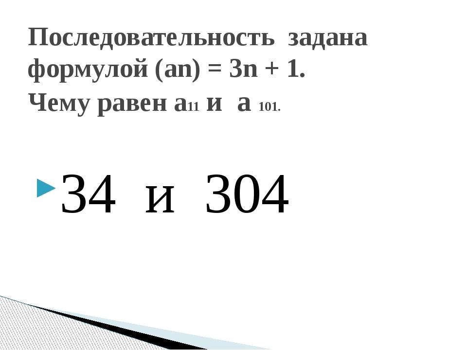 34 и 304 Последовательность задана формулой (an) = 3n + 1. Чему равен a11 и a...