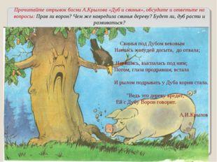 Свинья под Дубом вековым Наелась желудей досыта, до отвала; Наевшись, выспала