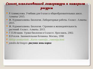 Список использованной литературы и интернет - ресурсы Р.Алимкулова. Учебник д