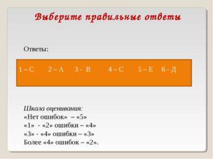 Выберите правильные ответы Ответы: Шкала оценивания: «Нет ошибок» – «5» «1» -