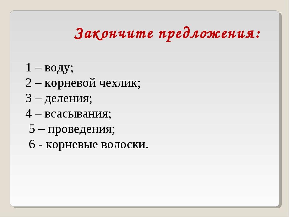 1 – воду; 2 – корневой чехлик; 3 – деления; 4 – всасывания; 5 – проведения;...