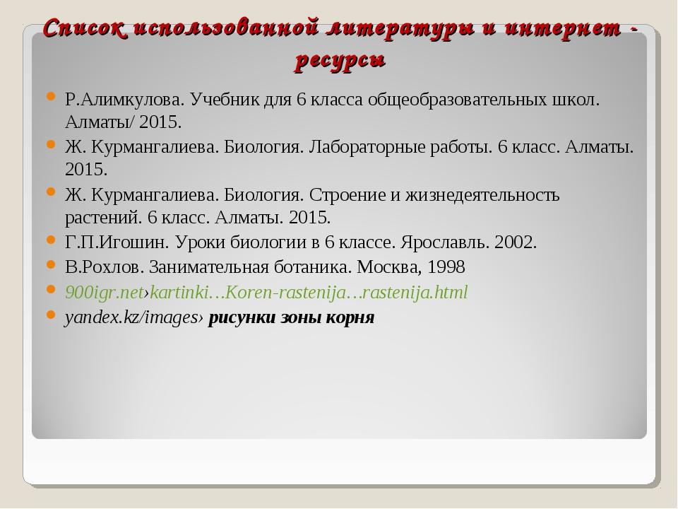 Список использованной литературы и интернет - ресурсы Р.Алимкулова. Учебник д...