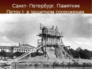 Санкт- Петербург. Памятник Петру I в защитном сооружении.