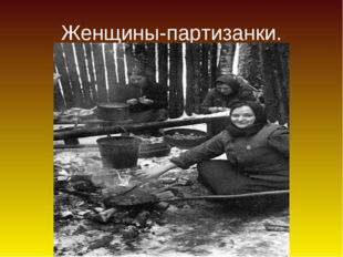 Женщины-партизанки.