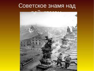 Советское знамя над рейхстагом.