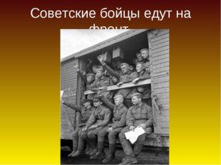 Советские бойцы едут на фронт.