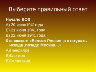 Выберите правильный ответ Начало ВОВ А) 20 июня1941года Б) 21 июня 1941 года