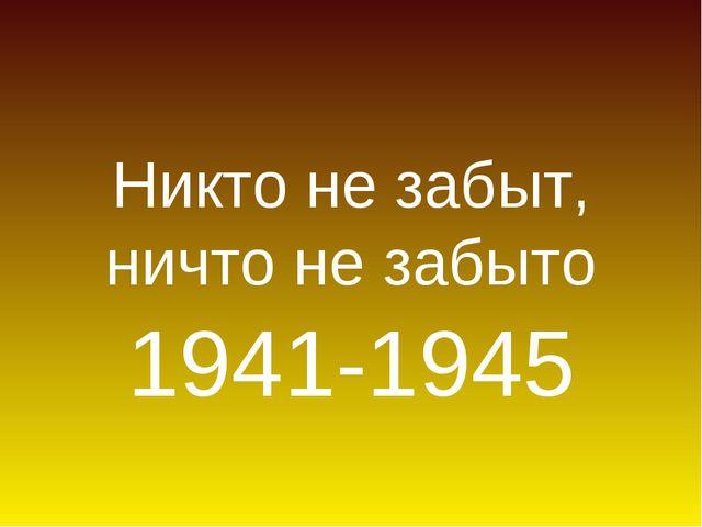 Никто не забыт, ничто не забыто 1941-1945