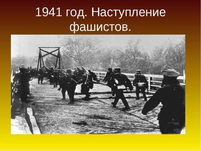 1941 год. Наступление фашистов.