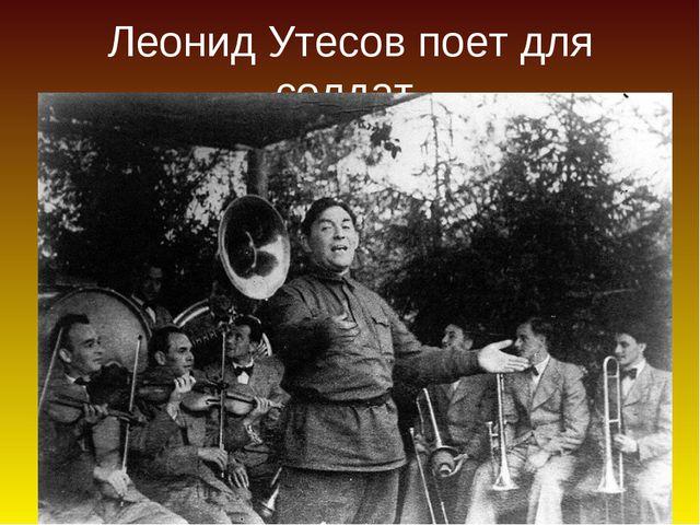 Леонид Утесов поет для солдат.