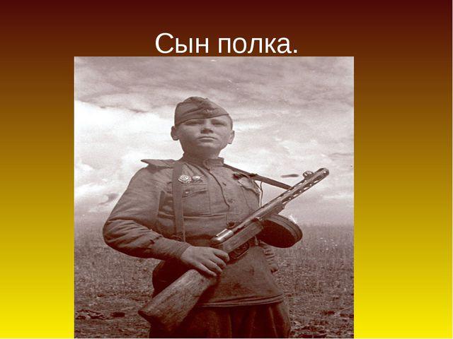 Сын полка.