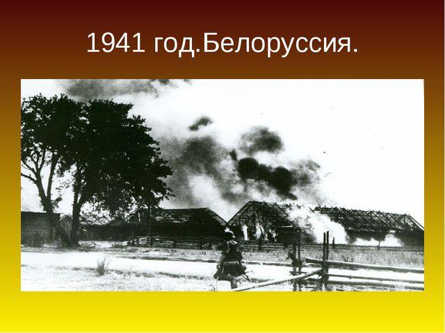 1941 год.Белоруссия.
