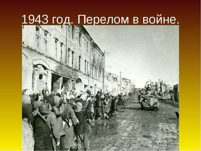 1943 год. Перелом в войне.