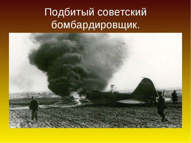 Подбитый советский бомбардировщик.