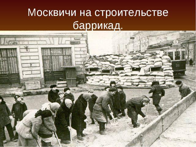 Москвичи на строительстве баррикад.