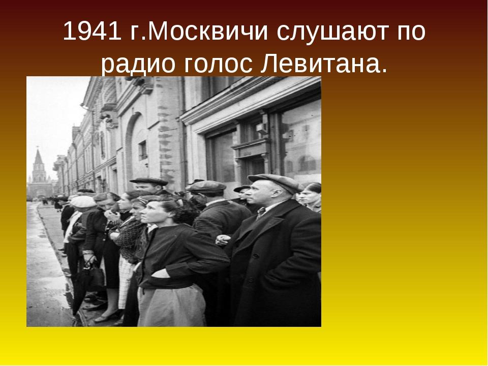 1941 г.Москвичи слушают по радио голос Левитана.