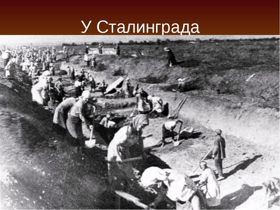 У Сталинграда