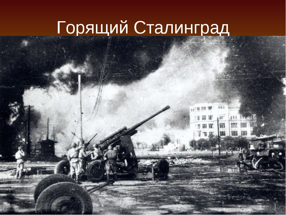 Горящий Сталинград