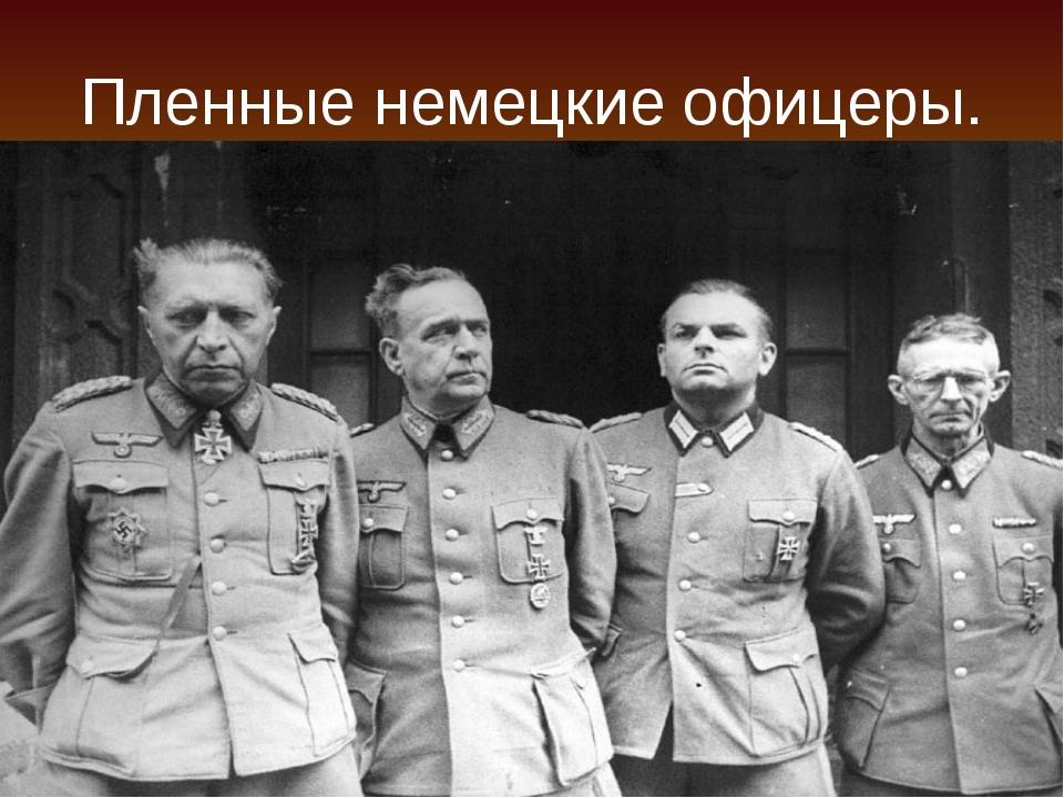 Пленные немецкие офицеры.