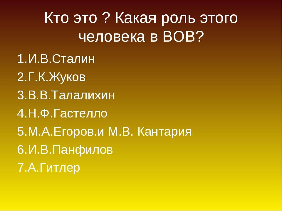 Кто это ? Какая роль этого человека в ВОВ? 1.И.В.Сталин 2.Г.К.Жуков 3.В.В.Тал...