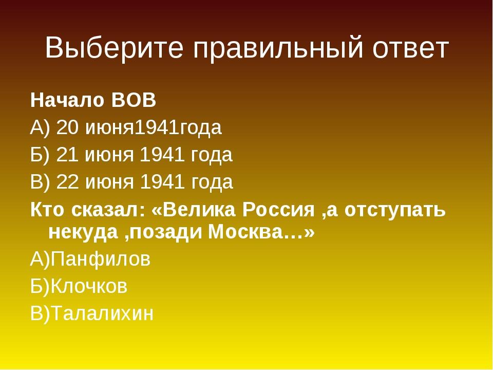 Выберите правильный ответ Начало ВОВ А) 20 июня1941года Б) 21 июня 1941 года...