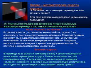 Физико – математические секреты пирамид А Вы знаете, что с помощью пирамиды м