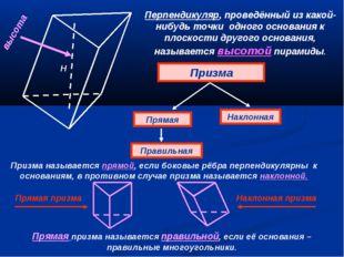 Перпендикуляр, проведённый из какой-нибудь точки одного основания к плоскости