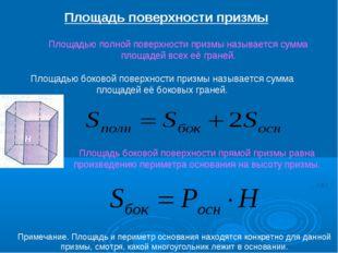 Площадь поверхности призмы Площадью полной поверхности призмы называется сумм