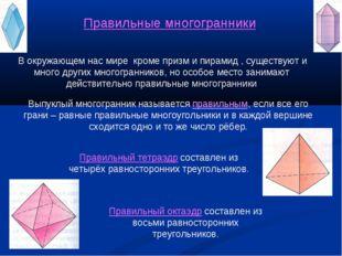 Правильные многогранники В окружающем нас мире кроме призм и пирамид , сущест