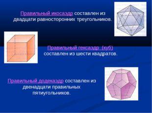 Правильный икосаэдр составлен из двадцати равносторонних треугольников. Прави