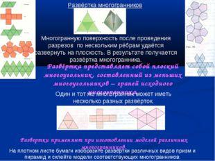 Развёртка многогранников Многогранную поверхность после проведения разрезов п