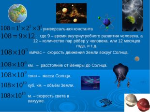 - универсальная константа ; где 9 – время внутриутробного развития человека,