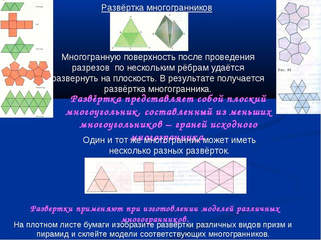 Развёртка многогранников Многогранную поверхность после проведения разрезов п...