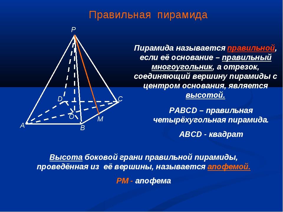 Правильная пирамида Пирамида называется правильной, если её основание – прави...