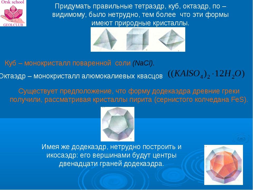 Придумать правильные тетраэдр, куб, октаэдр, по – видимому, было нетрудно, те...