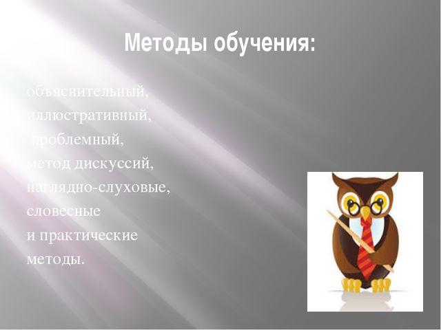 Методы обучения: объяснительный, иллюстративный, проблемный, метод дискуссий,...