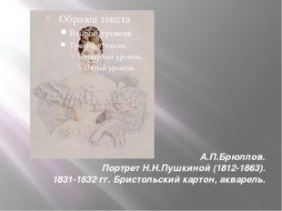 А.П.Брюллов. Портрет Н.Н.Пушкиной (1812-1863). 1831-1832 гг. Бристольский кар