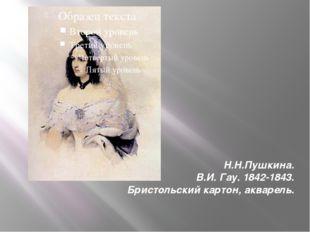 Н.Н.Пушкина. В.И. Гау. 1842-1843. Бристольский картон, акварель.