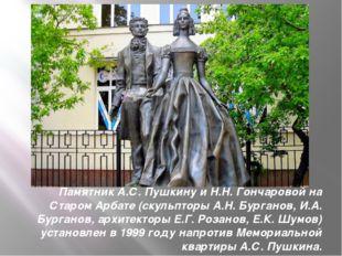 Памятник А.С. Пушкину и Н.Н. Гончаровой на Старом Арбате (скульпторы А.Н. Бур