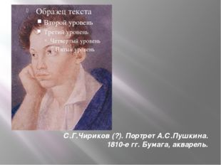 С.Г.Чириков (?). Портрет А.С.Пушкина. 1810-е гг. Бумага, акварель.