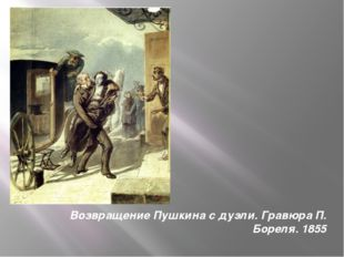 Возвращение Пушкина с дуэли. Гравюра П. Бореля. 1855