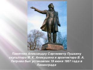 Памятник Александру Сергеевичу Пушкину скульптора М. К. Аникушина и архитекто