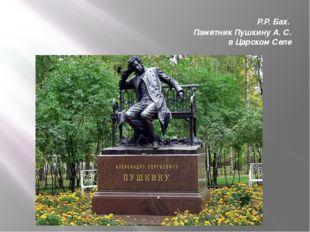 P.P. Бах. Памятник Пушкину А. С. в Царском Селе