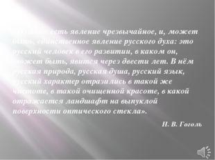 «Пушкин есть явление чрезвычайное, и, может быть, единственное явление русск