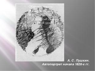А. С. Пушкин. Автопортрет начала 1820-х гг.